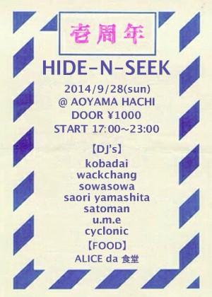 HIDE-N-SEEK 〜壱周年!〜