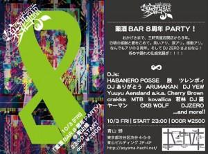 薬酒BAR 8周年PARTY