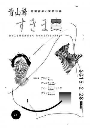 Sukima Tokyo 31