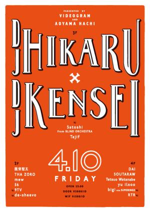 DJ HIKARU × DJ KENSEI