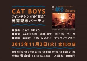 """CAT BOYS 7インチシングル""""都会"""" 発売記念パーティ"""