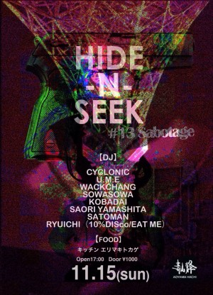 Hide-N-Seek #13 〜sabotage〜