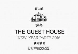 THE GUEST HOUSE -新年宴会-