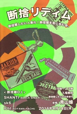 断捨リディム vol.3