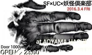 SF×UC×妖怪倶楽部