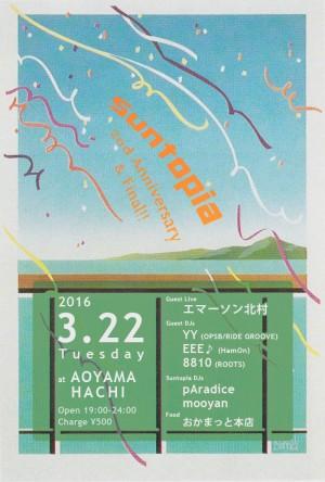 Suntopia -2nd Anniversary & Final!!-