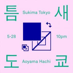 Sukima Tokyo 36