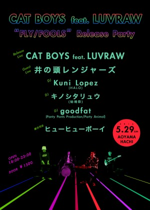 "CAT BOYS feat. LUVRAW ""FLY/FOOLS""リリースパーティー"