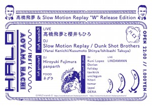"""HALO -髙橋飛夢&Slow Motion Replay """"W"""" Release Edition-"""