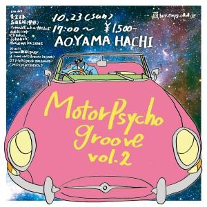 motor psycho groove -vol.2-