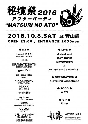 """秘境祭2016アフターパーティー""""MATSURI NO ATO"""""""