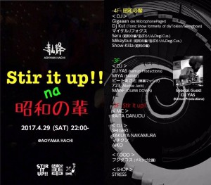 Stir it up na 昭和の輩
