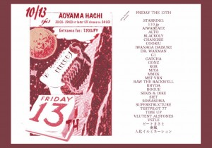 -FRIDAY THE 13th- THIRD SIDE×SPLT PRESENTS