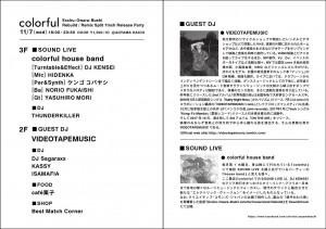 colorful -Ecchu-Owara-Bushi Rebuild/Remix Split 7inch Release Party-