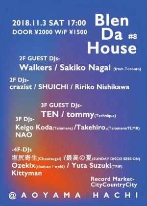 Blen Da House #8