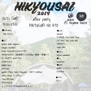 秘境祭2019アフターパーティーMATSURI NO ATO