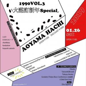 1990VOL.3 -大酩酊新年Special-
