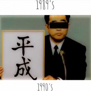 1989′s 1990′s