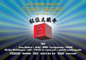 Aoyama Hachi Staff Night ~妖怪大戦争~