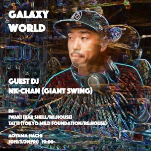 Galaxy World