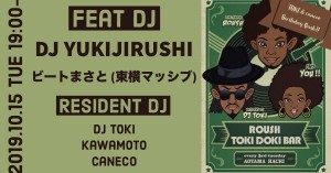 ROUSH TOKI DOKI BAR ~TOKI&caneco Birthday Bash!!~