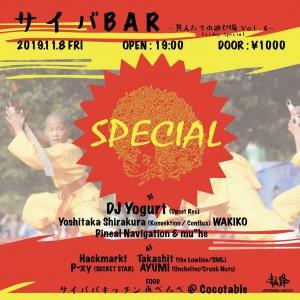 サイバBAR ~異人たちの遊び場~Vol.6-Friday Special-