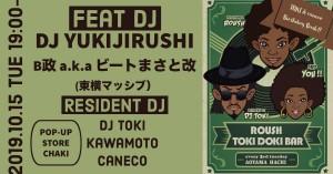 ROUSH TOKI DOKI BAR ~TOKI&caneco Birthday Bash!!~