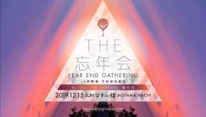 "LDG presents  ""忘年会2019 / Year End Gathering"""