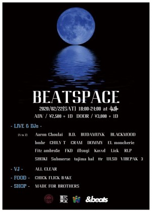PBM & ULSD presents… BEAT SPACE