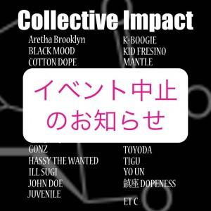 Collective Impact【イベント中止のお知らせ】