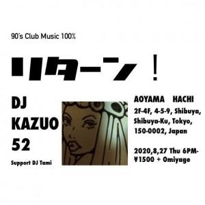 リターン!~90′s Club Music 100%~