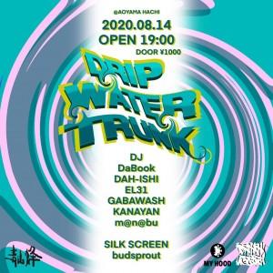 Drip Water Trunk -2F-