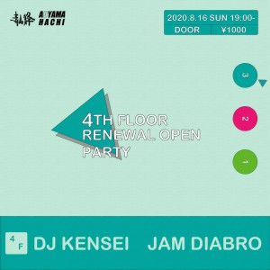 4TH FLOOR RENEWAL OPEN PARTY -4F-