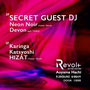 Revolt ft. SECRET GUEST DJ