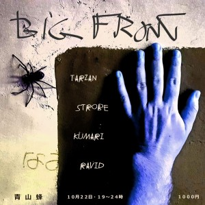 BIG FRONT
