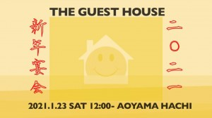 THE GUEST HOUSE 新年宴会2021